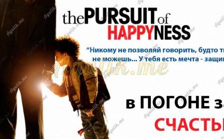 В погоне за счастьем