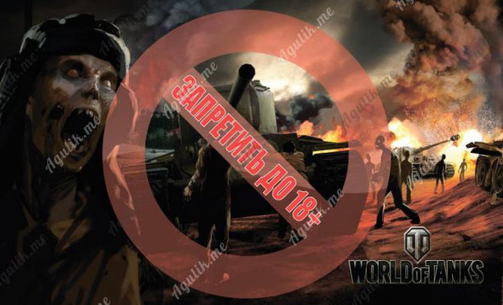 Запрет World of Tanks