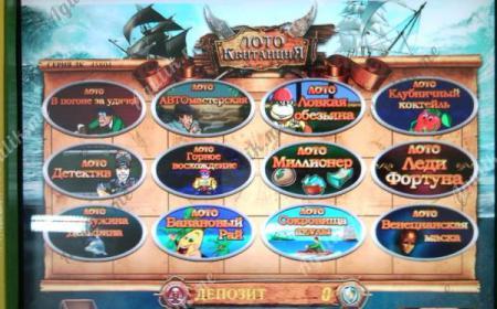 Игровой автомат лотерея